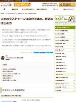 株式会社クーリエのホームページ内 記事監修のサムネイル