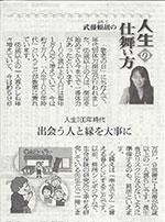 日本農業新聞 2018年10月16日掲載のサムネイル