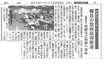 山陽新聞 2018年10月20日掲載のサムネイル