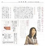 佐賀新聞 2018年10月20日掲載のサムネイル