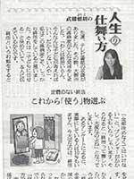 日本農業新聞 2018年10月30日掲載のサムネイル