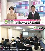 北日本放送 夕方のニュース番組「KNBニュースevery」 2018年11月5日放送のサムネイル