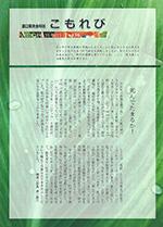 溝口祭典会報誌「こもれび」11月号のサムネイル