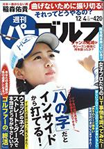 【週間パーゴルフ】12月4日号(2018Vol.43)掲載のサムネイル