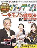 12月15日発売【雑誌 NHKガッテン】vol.41のサムネイル
