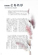 溝口祭典会報誌「こもれび」1月号のサムネイル