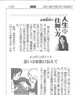 日本農業新聞 2019年1月29日掲載のサムネイル