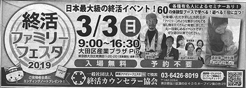 「読売新聞」2019年2月28日掲載のサムネイル