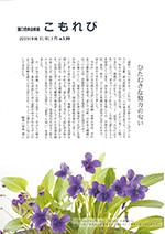 溝口祭典会報誌「こもれび」3月号のサムネイル