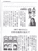 日本農業新聞 2019年3月19日掲載のサムネイル