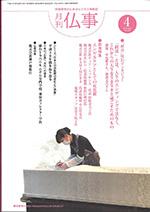 月刊仏事 4月号のサムネイル