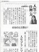 日本農業新聞 2019年4月30日掲載のサムネイル