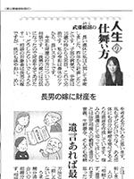 日本農業新聞 2019年5月21日掲載のサムネイル