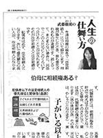 日本農業新聞 2019年6月4日掲載のサムネイル