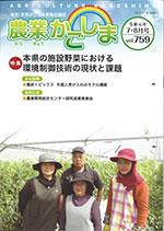 農業かごしま 7・8月号のサムネイル