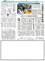 山陽新聞 2019年7月2日掲載のサムネイル
