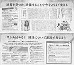 朝日新聞 2019年8月15日のサムネイル