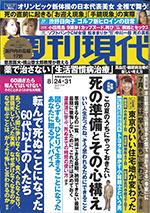 週刊現代 8月24日・31日号のサムネイル
