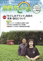 農業かごしま 9月・10月号のサムネイル