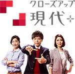 NHKテレビ「クローズアップ現代」 2018年11月14日放送のサムネイル