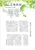 溝口祭典会報誌「こもれび」5月号のサムネイル