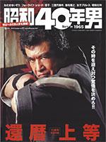 昭和40年男 9月11日発売のサムネイル