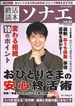 終活読本ソナエ 2018年秋号vol.22掲載のサムネイル