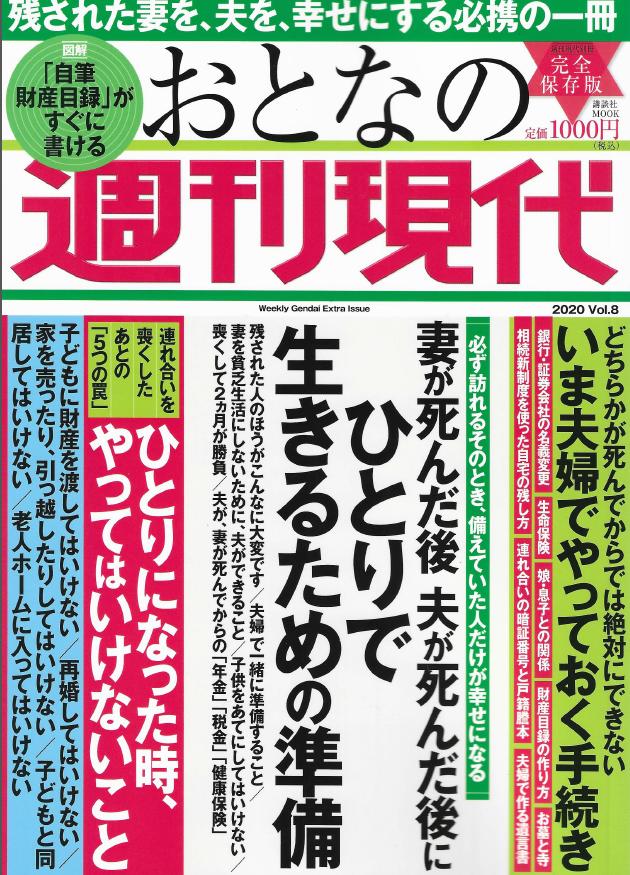 【取材】「おとなの週刊現代 Vol.8」に代表武藤のコメントが掲載されました。のサムネイル