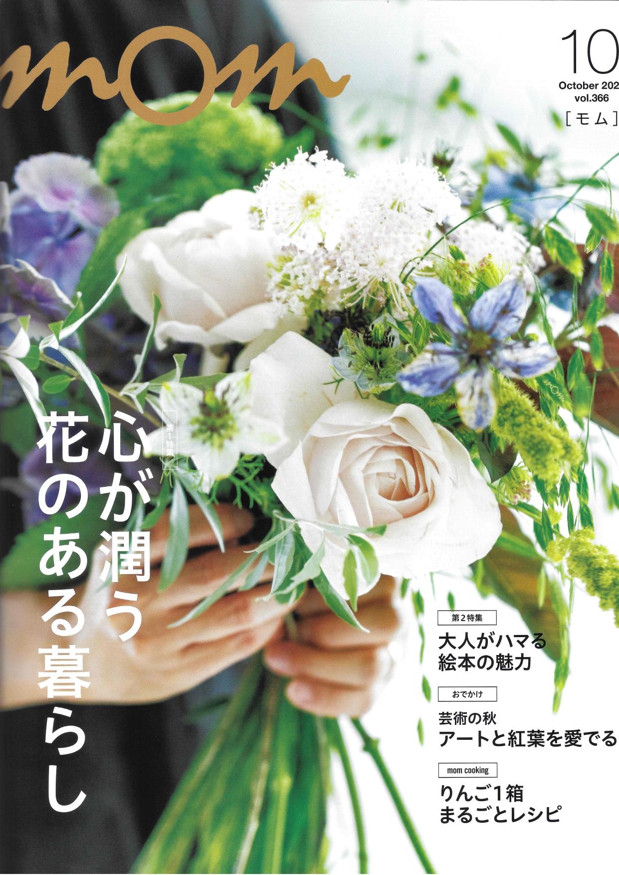 【監修】イオンクレジット会報誌MOMに代表武藤の監修記事が掲載されました。のサムネイル