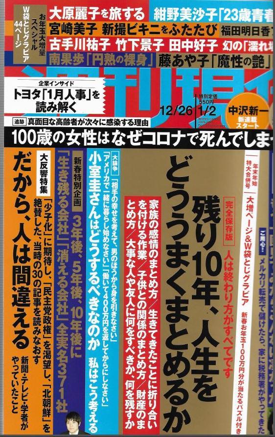 【取材】「週刊現代」に代表武藤のコメントが掲載されました。のサムネイル